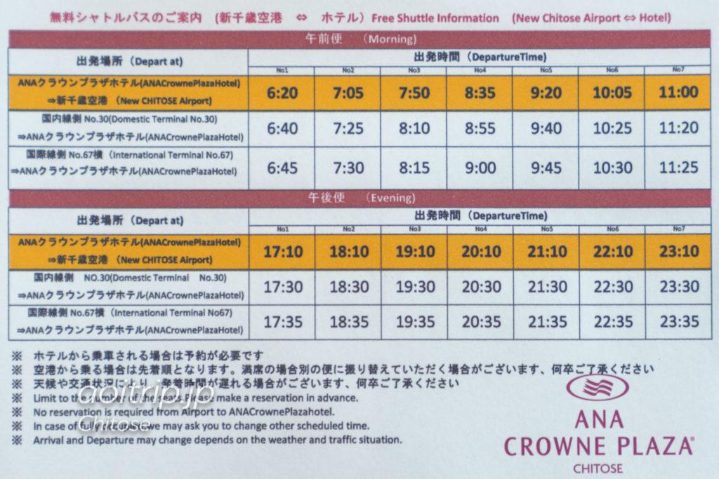 ANAクラウンプラザホテル千歳のアクセス 新千歳空港送迎シャトルバスの時刻表