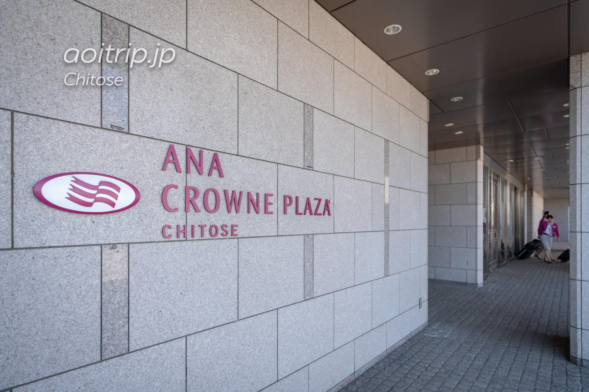 ANAクラウンプラザホテル千歳のエントランス