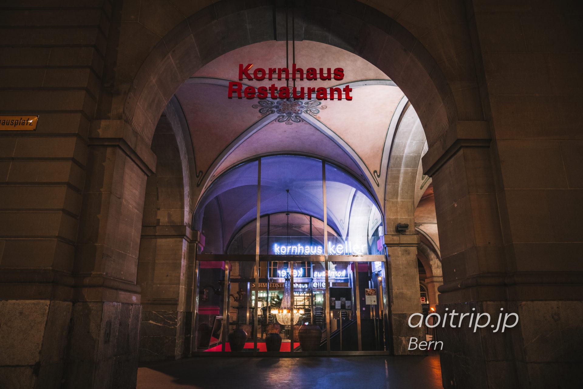 ベルンのレストラン コルンハウスケラー Kornhauskeller