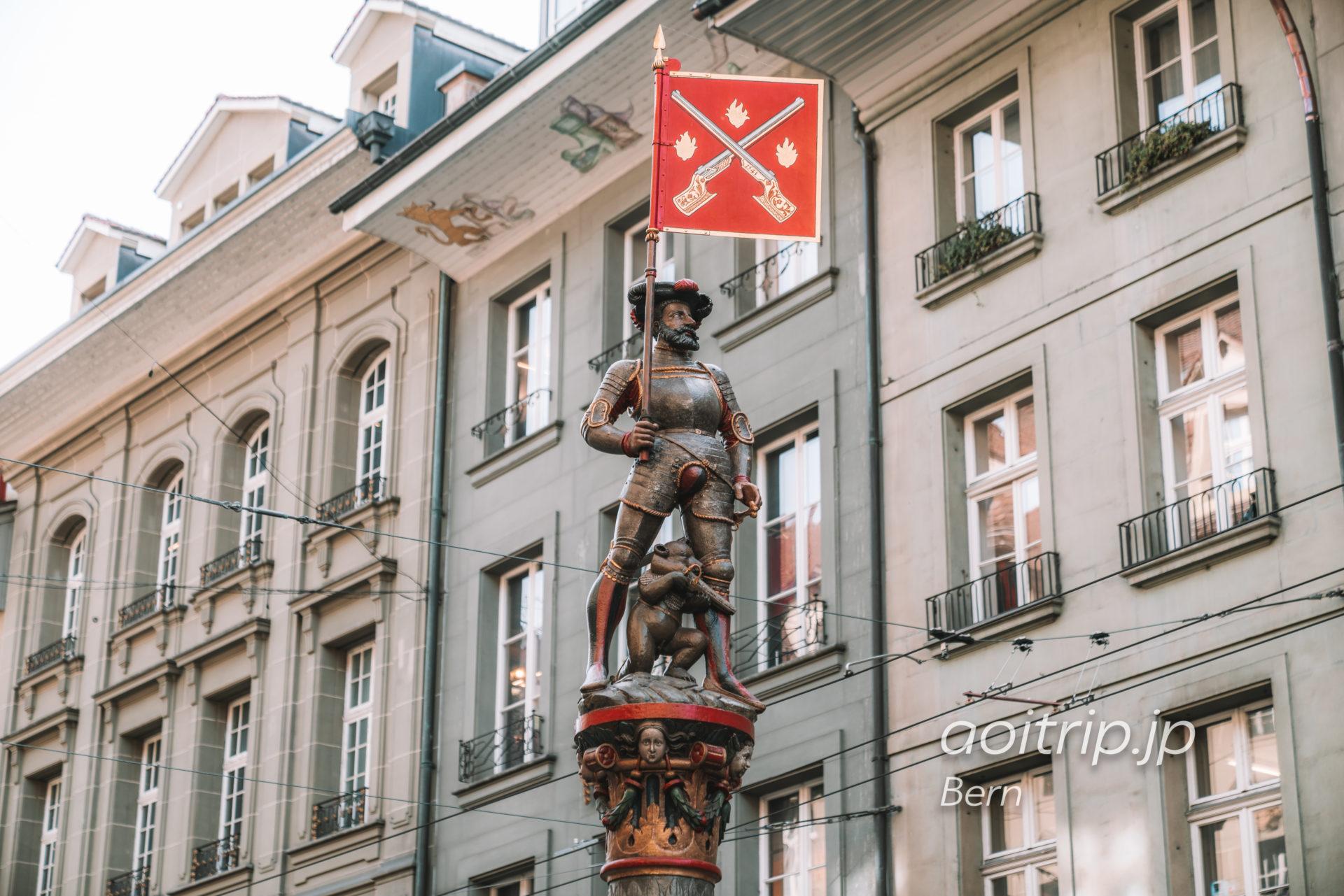 ベルンの噴水 射手の泉(独:Schützenbrunnen 英:Musketeer Fountain)