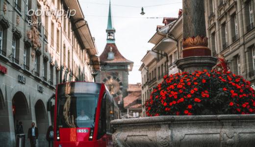 ベルン旧市街の噴水・泉を巡る(スイス)