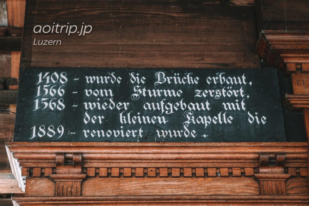 スイス ルツェルンのシュプロイアー橋の歴史