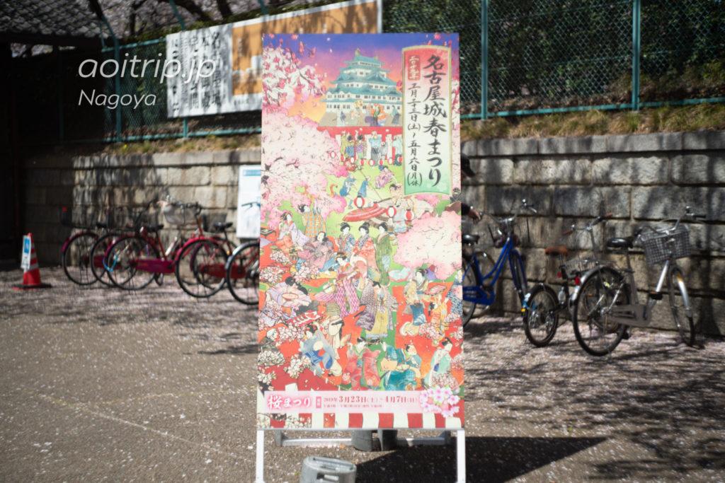 名古屋城春まつり