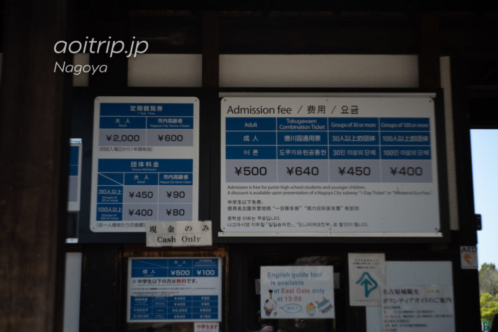名古屋城のチケット料金・入場料