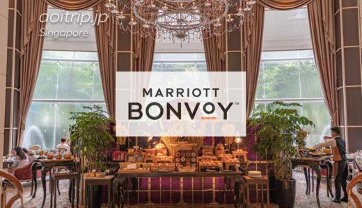 シンガポールのマリオットインターナショナルホテル一覧