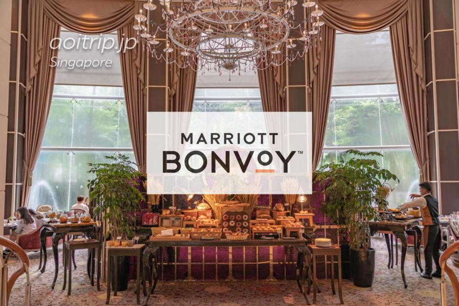 シンガポールのマリオット(Marriott Bonvoy)加盟ホテル一覧