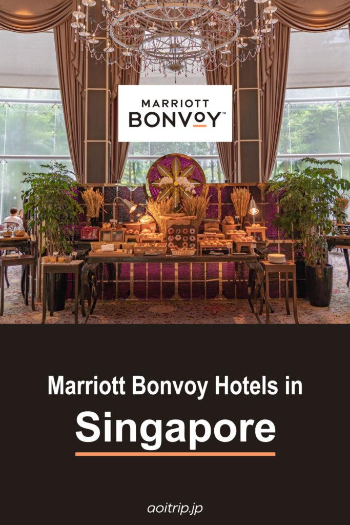 シンガポールのマリオットボンヴォイ系列ホテル一覧|Marriott Bonvoy, Singapore