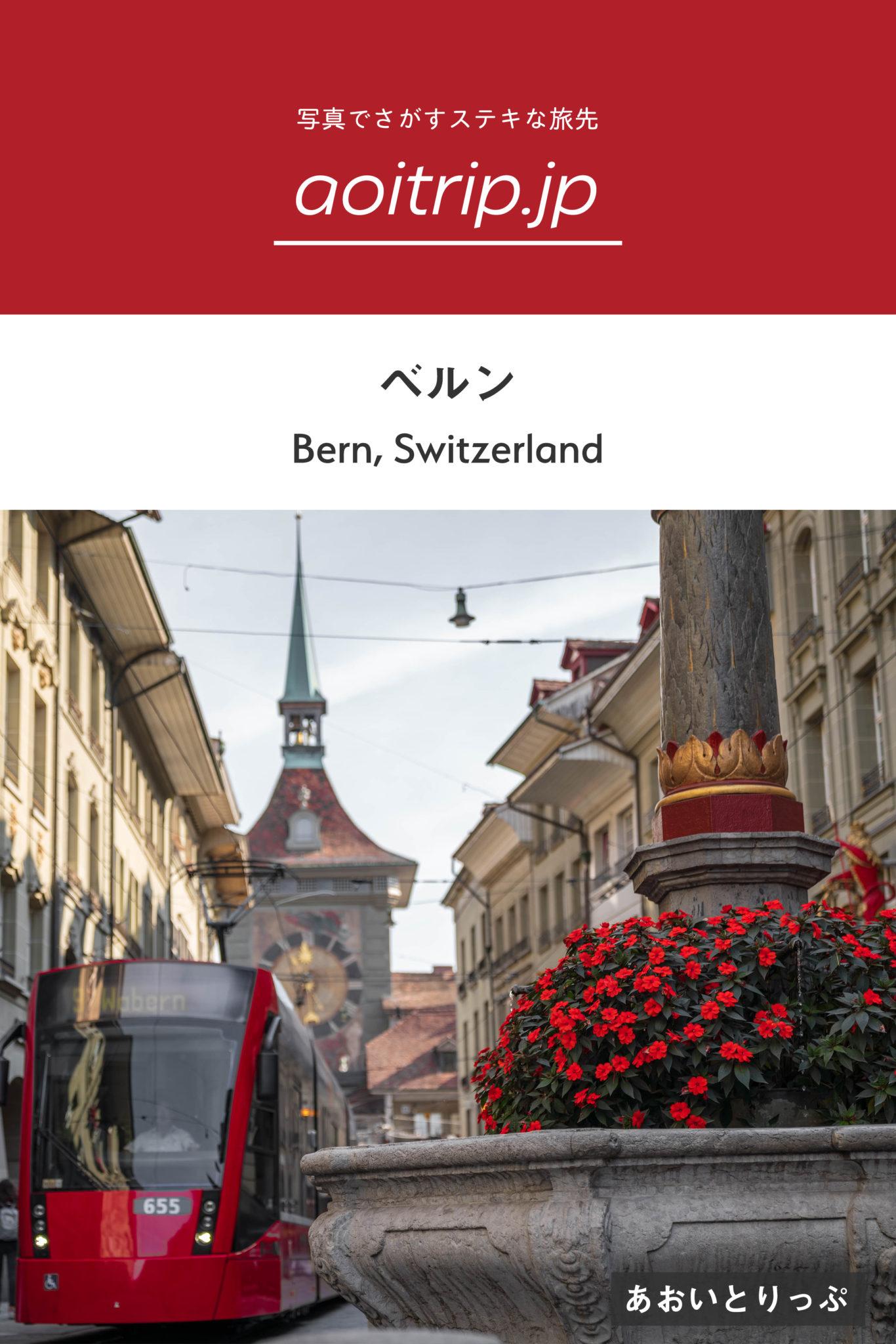 スイス・ベルン観光 Things To Do In Bern