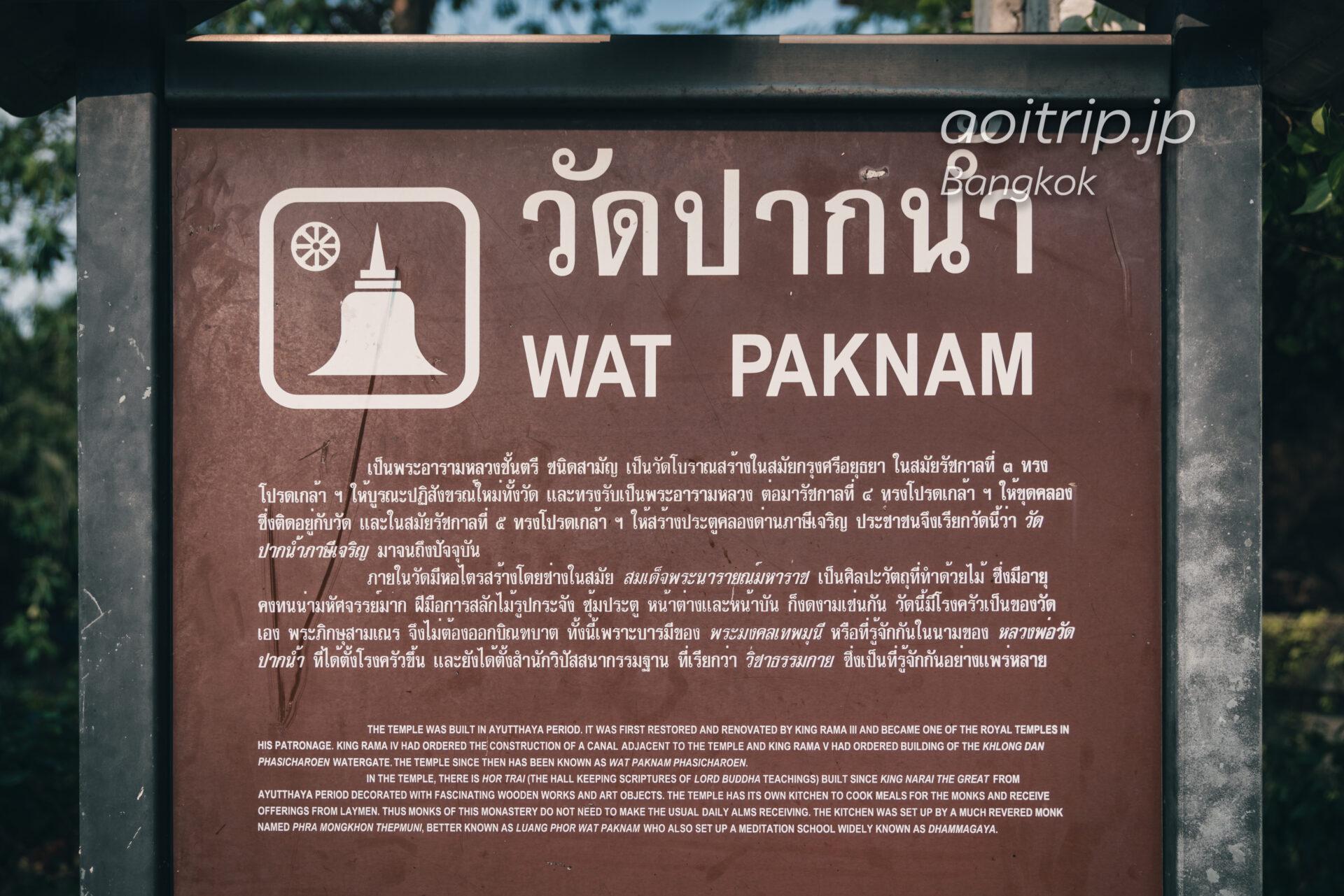 バンコク ワットパクナム寺院の歴史・解説