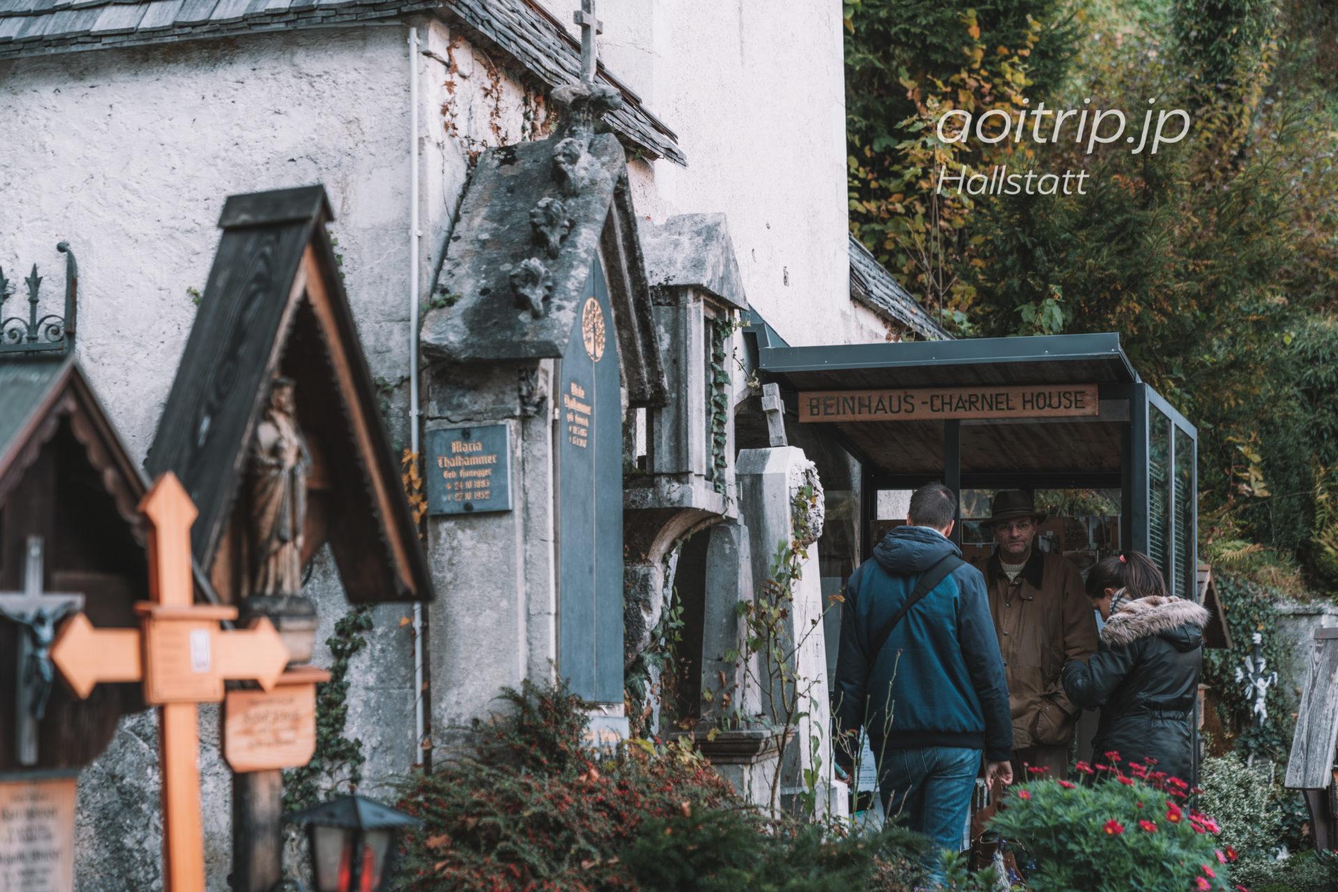 ハルシュタットのバインハウス(納骨堂 )