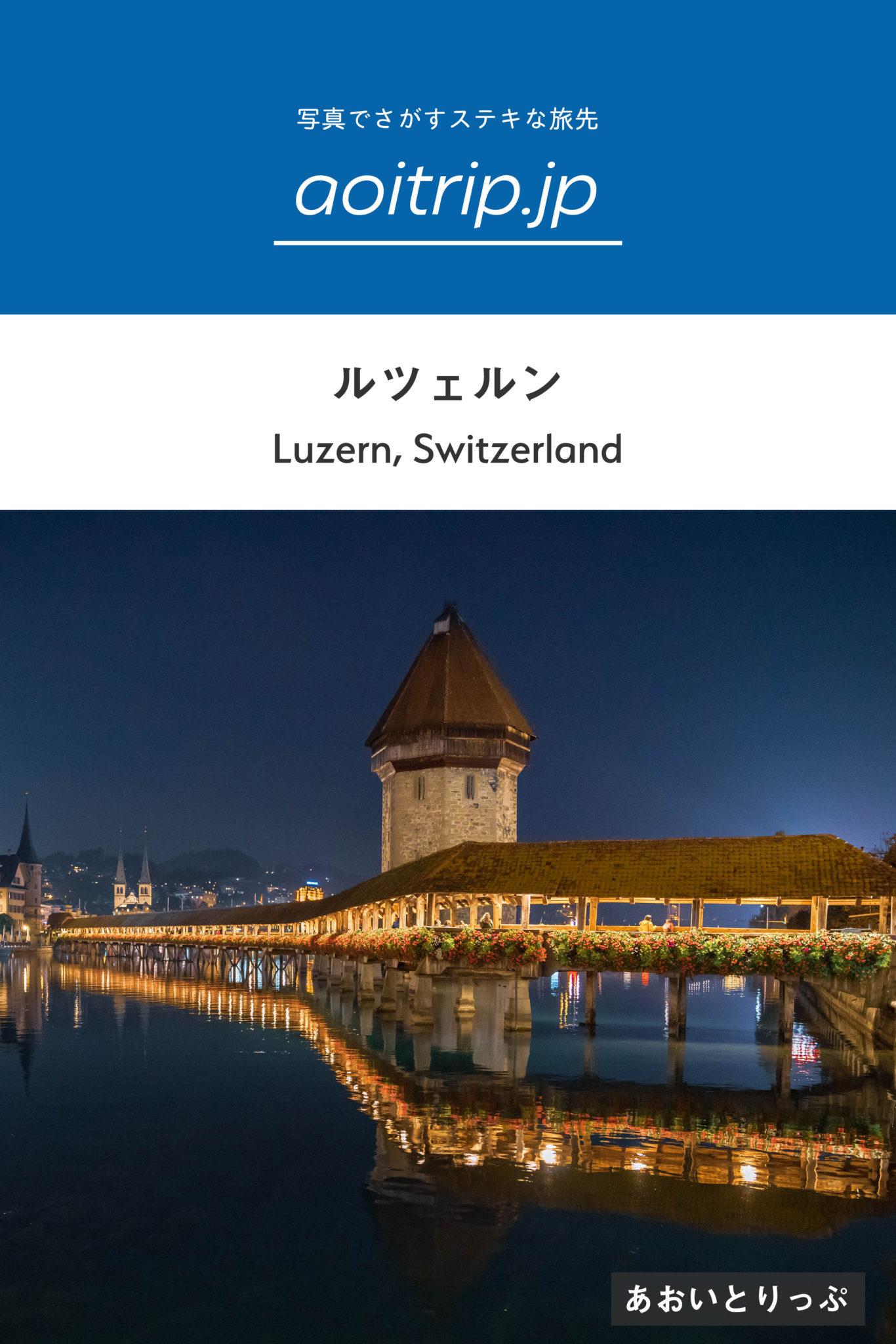 ルツェルン観光 Things To Do In Luzern(スイス)