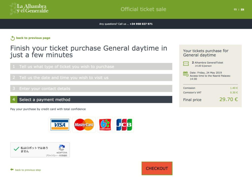 アルハンブラ宮殿のチケット予約方法