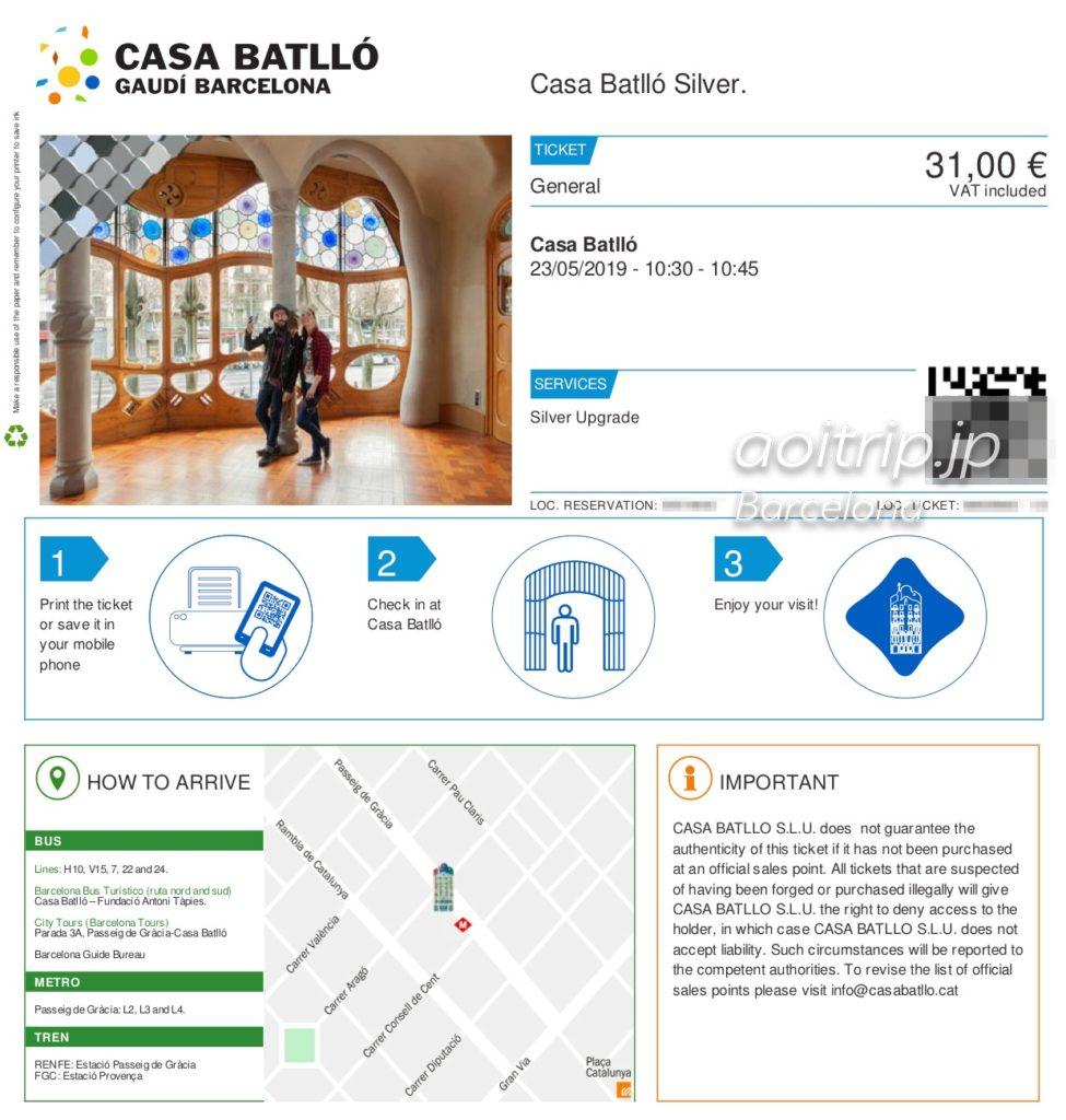 カサバトリョのQRコードチケット