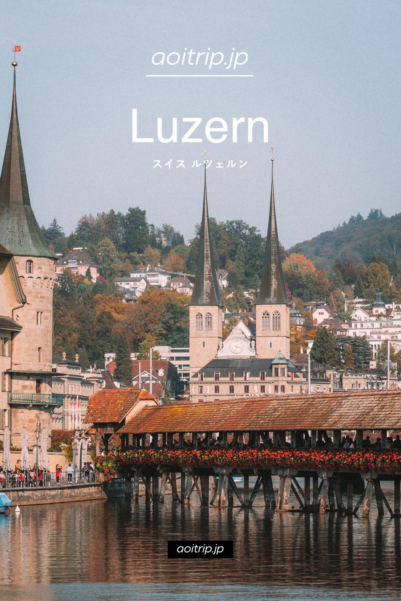 スイス ルツェルン観光の見どころ 旅行ガイド|Luzern Travel Guide