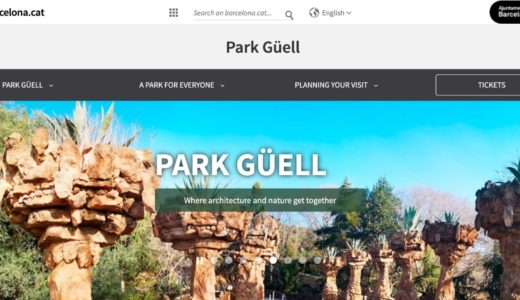 グエル公園のチケット予約方法・入場料(バルセロナ)