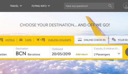 ブエリング航空の予約方法(スペイン国内線で移動)