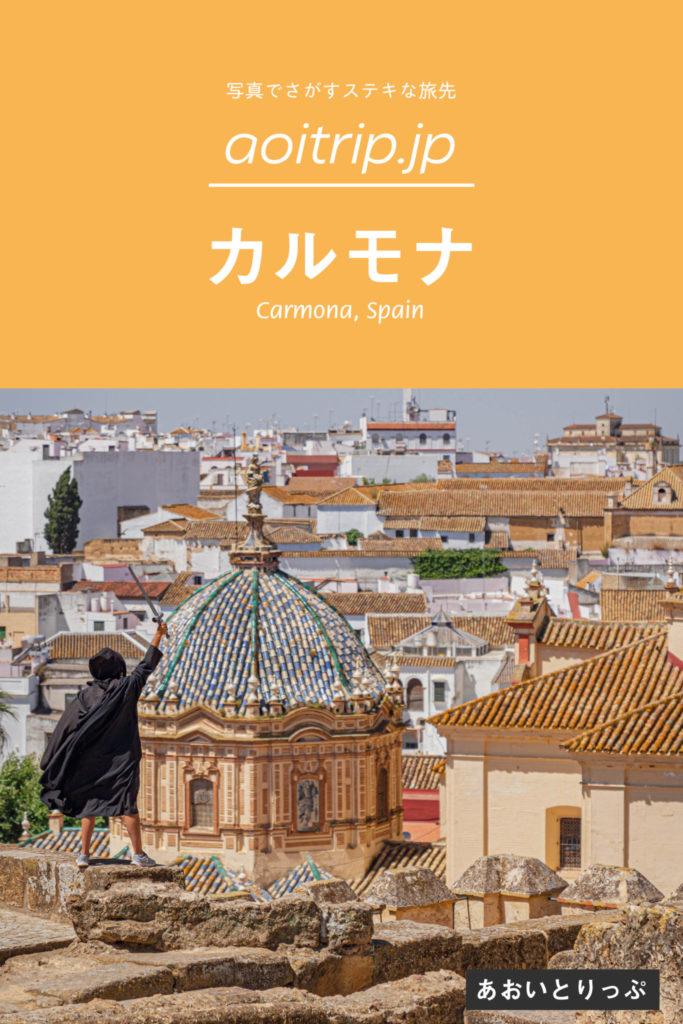 スペイン・カルモナ観光でしたい5つのこと|5 Of The Best Things To Do In Carmona