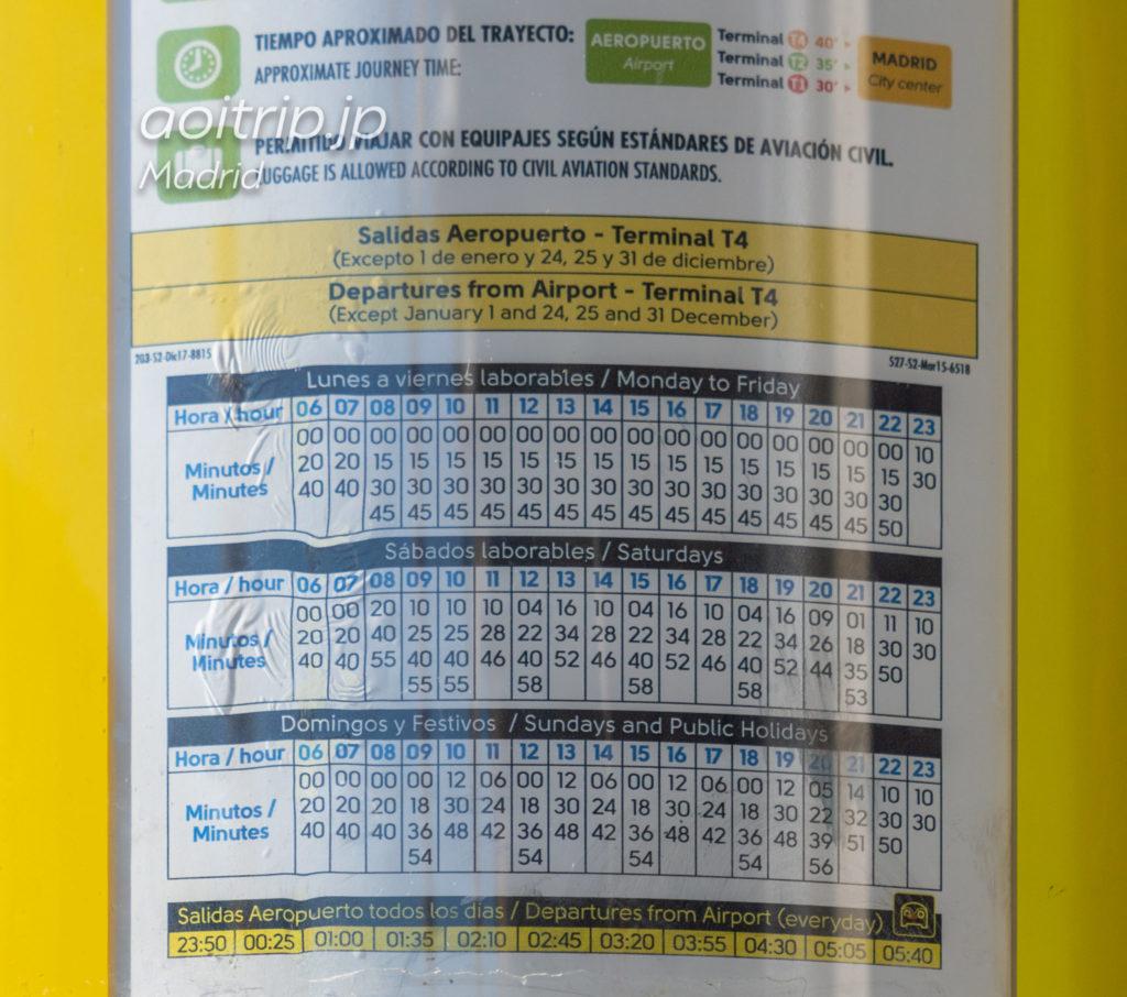 マドリッド空港エアポートバスの時刻表