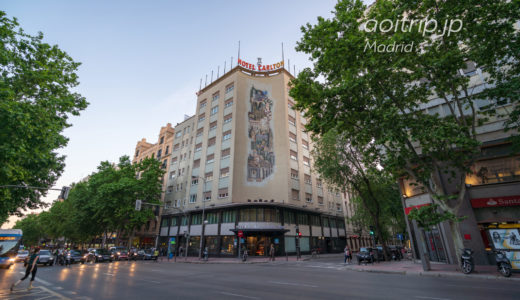 ACホテル カールトン マドリッド宿泊記|AC Hotel Carlton Madrid