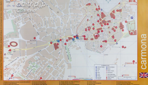スペイン カルモナの地図(マップ)|Carmona Map