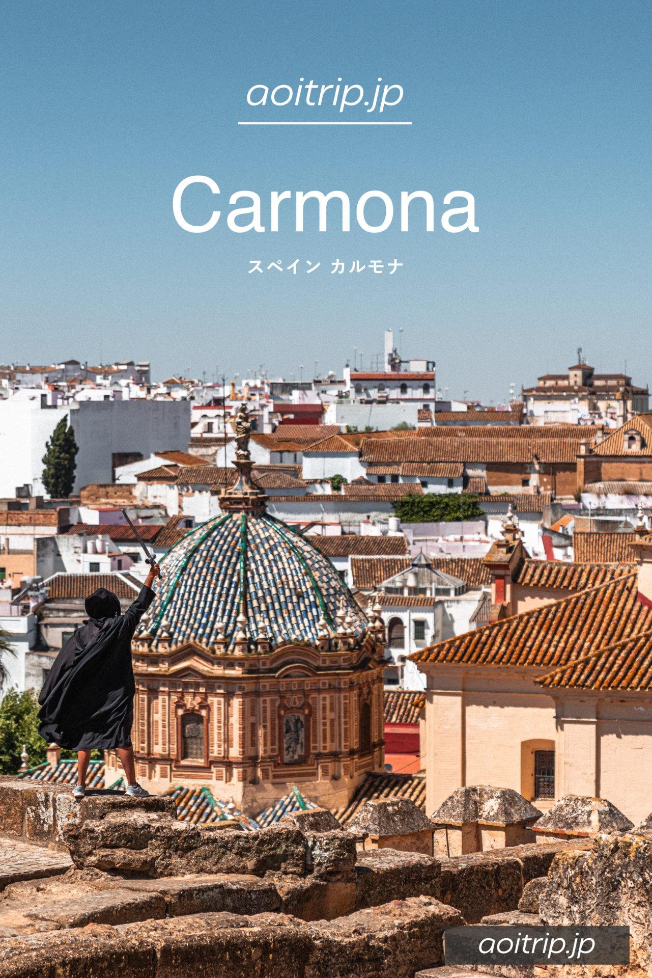 スペイン カルモナ観光 旅行ガイド|Carmona Travel Guide