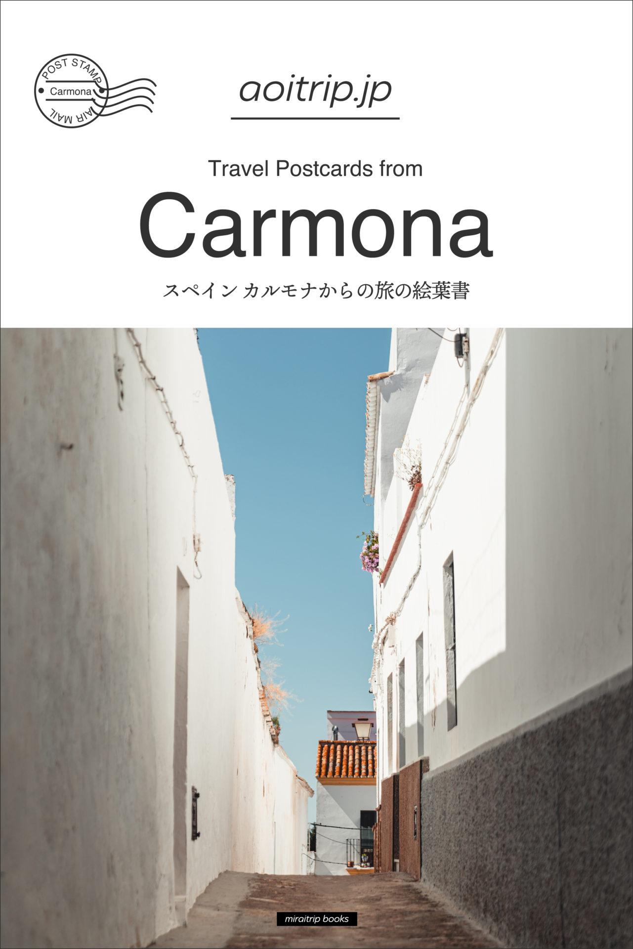 スペイン カルモナからの旅の絵葉書 Travel Postcards from Carmona, Spain
