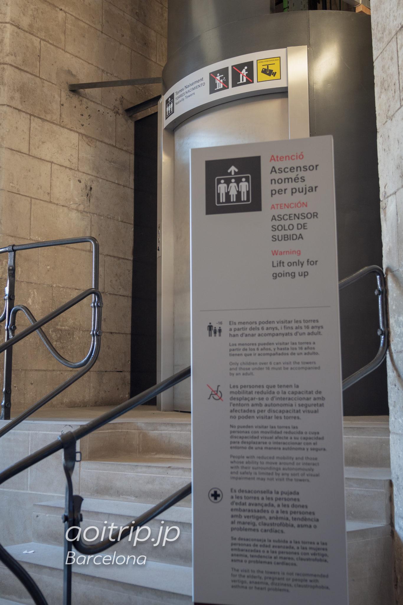 生誕のファサード 鐘楼へのエレベーター