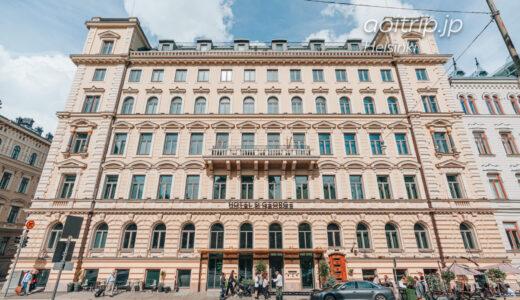 ホテル セイント ジョージ ヘルシンキの外観