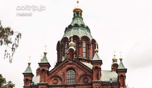 生神女就寝大聖堂 ウスペンスキー大聖堂(ヘルシンキ)