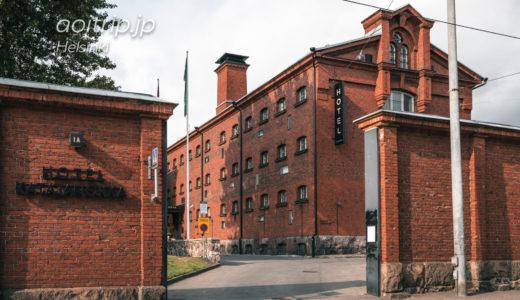 旧刑務所 ホテル カタヤノッカ ヘルシンキ宿泊記|Hotel Katajanokka Helsinki