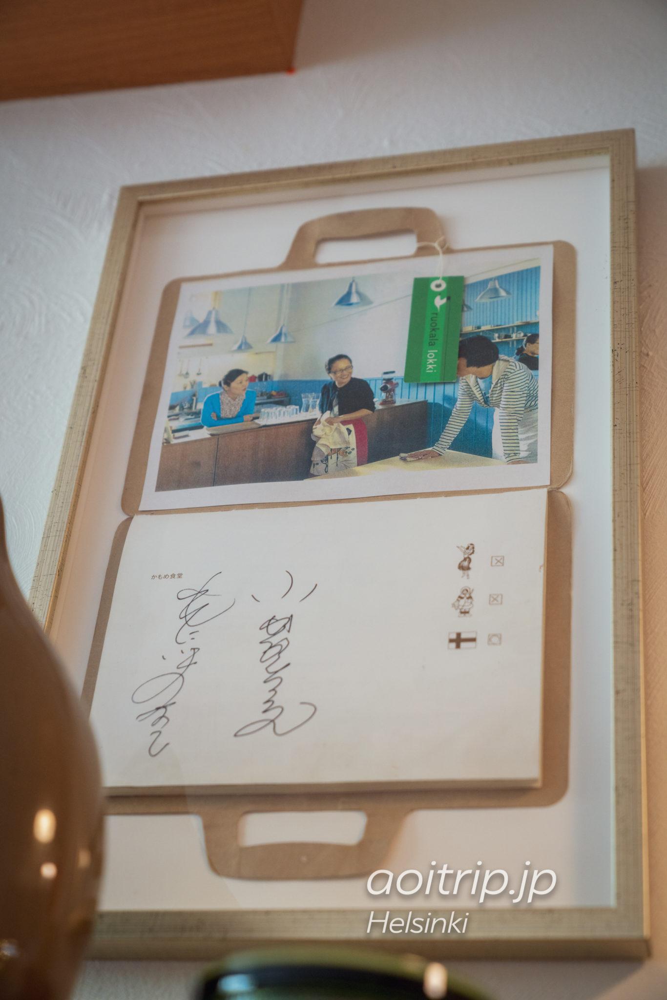 映画かもめ食堂の出演者サイン