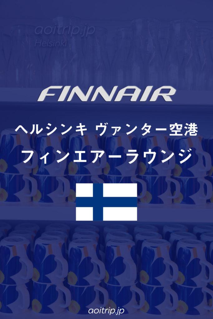 ヘルシンキ ヴァンター空港 フィンエアーラウンジ