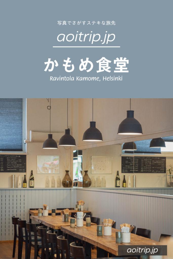 ヘルシンキのかもめ食堂へ|Ravintola Kamome