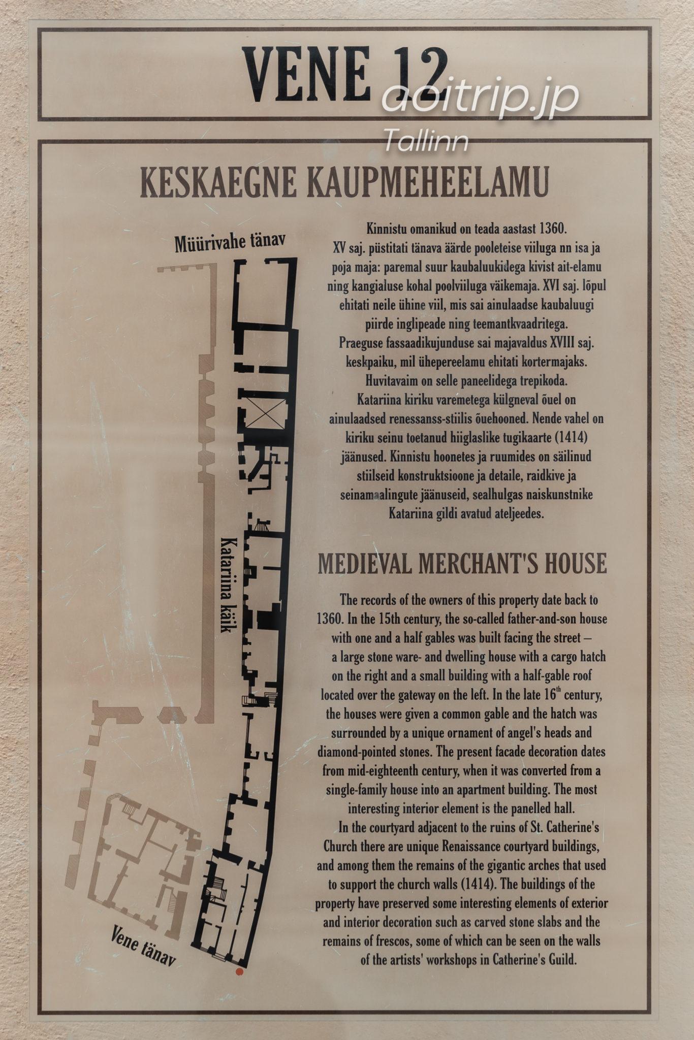 聖カタリーナの小径(英:St Catherines Passage、Katariina Käik)