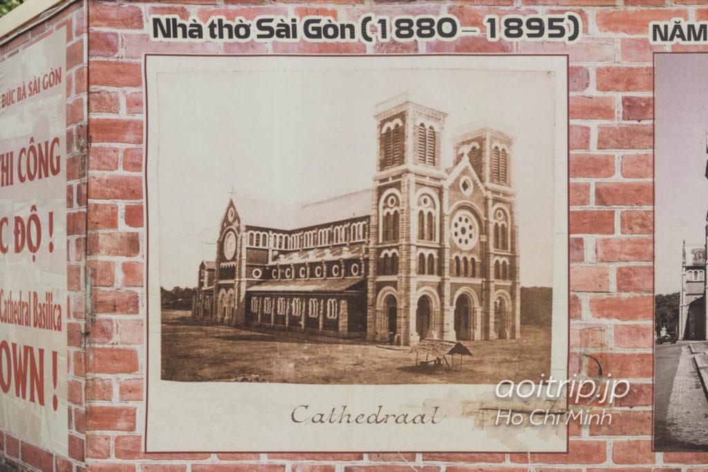 ホーチミン サイゴン大教会の昔と今の比較写真