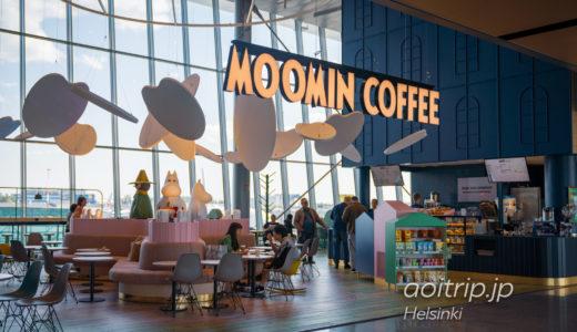 ムーミンコーヒー Moomin Coffee(ヘルシンキ ヴァンター国際空港)