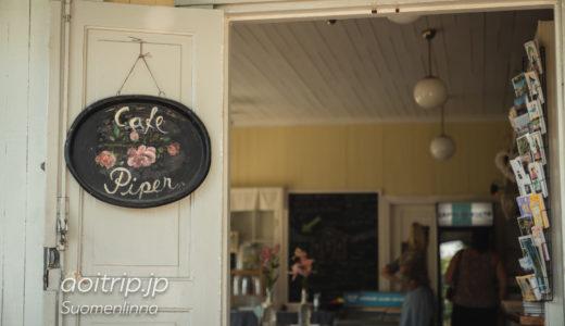 海と要塞を見おろすカフェ パイパー(ヘルシンキ)|Cafe Piper