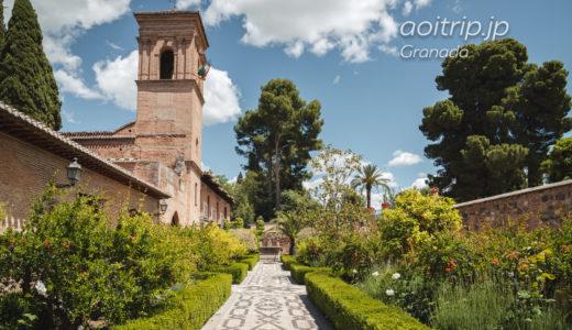 パラドール デ グラナダ宿泊記|Parador de Granada(アルハンブラ宮殿城壁内)