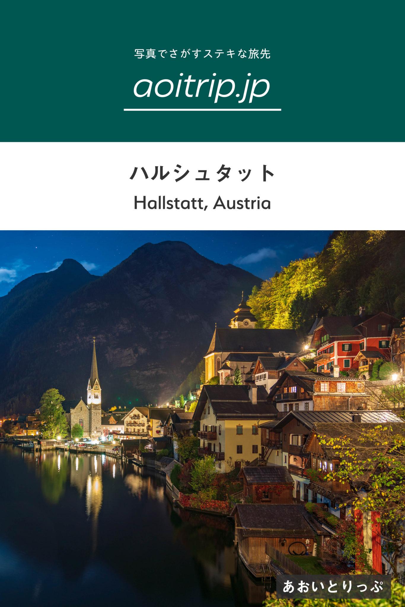 ハルシュタット観光 Things To Do In Hallstatt(オーストリア)