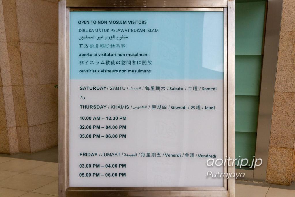 マレーシア プトラジャヤ 鉄のモスクの開館時間