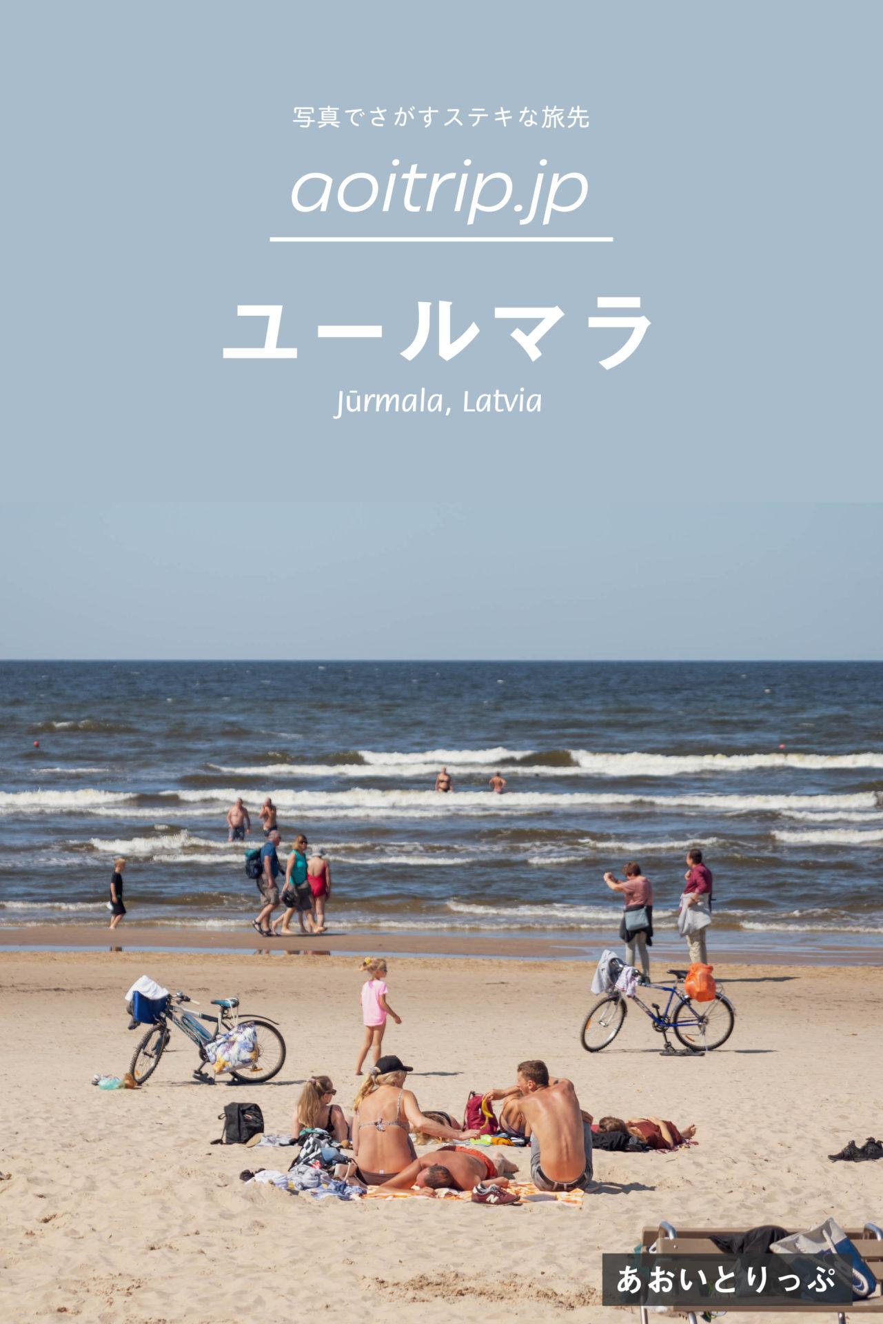 ラトビアの保養地 ユールマラ Jūrmala へ半日とりっぷ