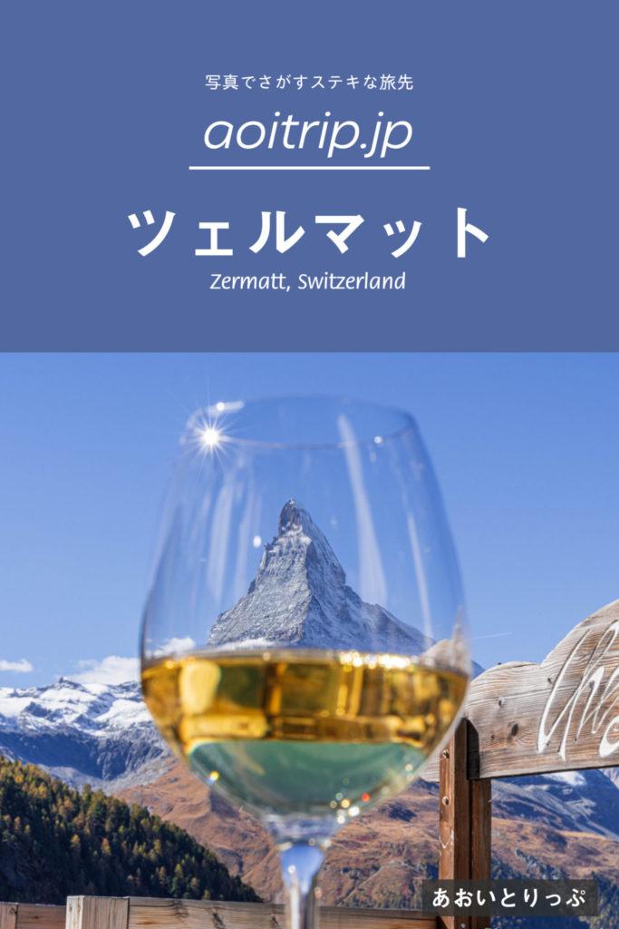 ツェルマット観光 Things To Do In Zermatt(スイス)