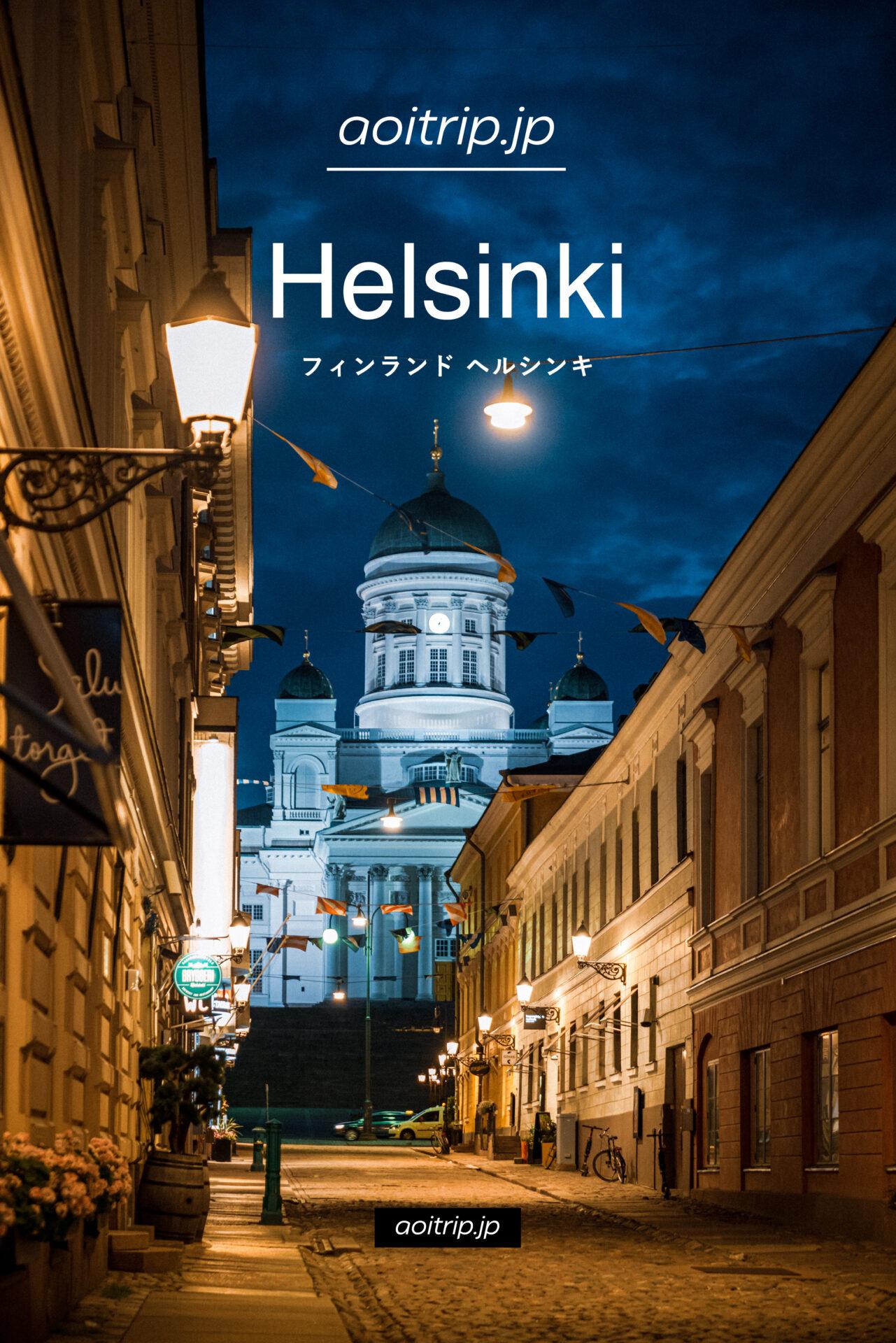 フィンランド ヘルシンキ観光の見どころ 旅行ガイド|Helsinki Travel Guide