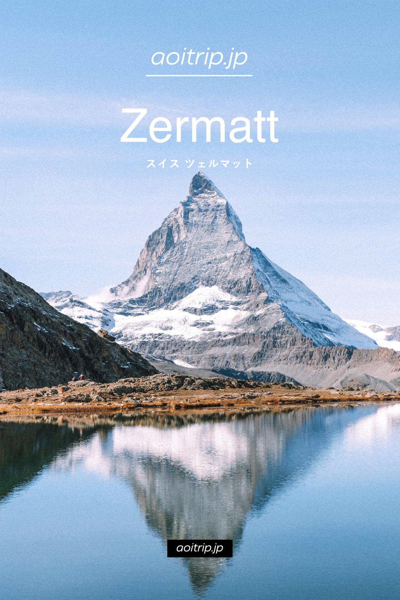 スイス ツェルマット観光 旅行ガイド|Zermatt Travel Guide