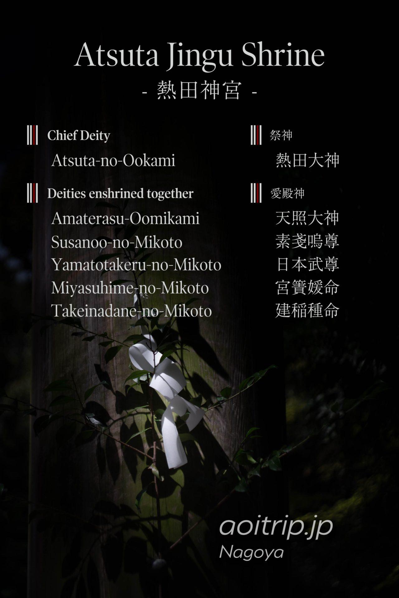 熱田神宮の祭神・愛殿神 Atsuta Jingu Shrine