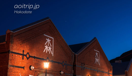 金森赤レンガ倉庫・函館|Kanamori Red Brick Warehouse Hakodate