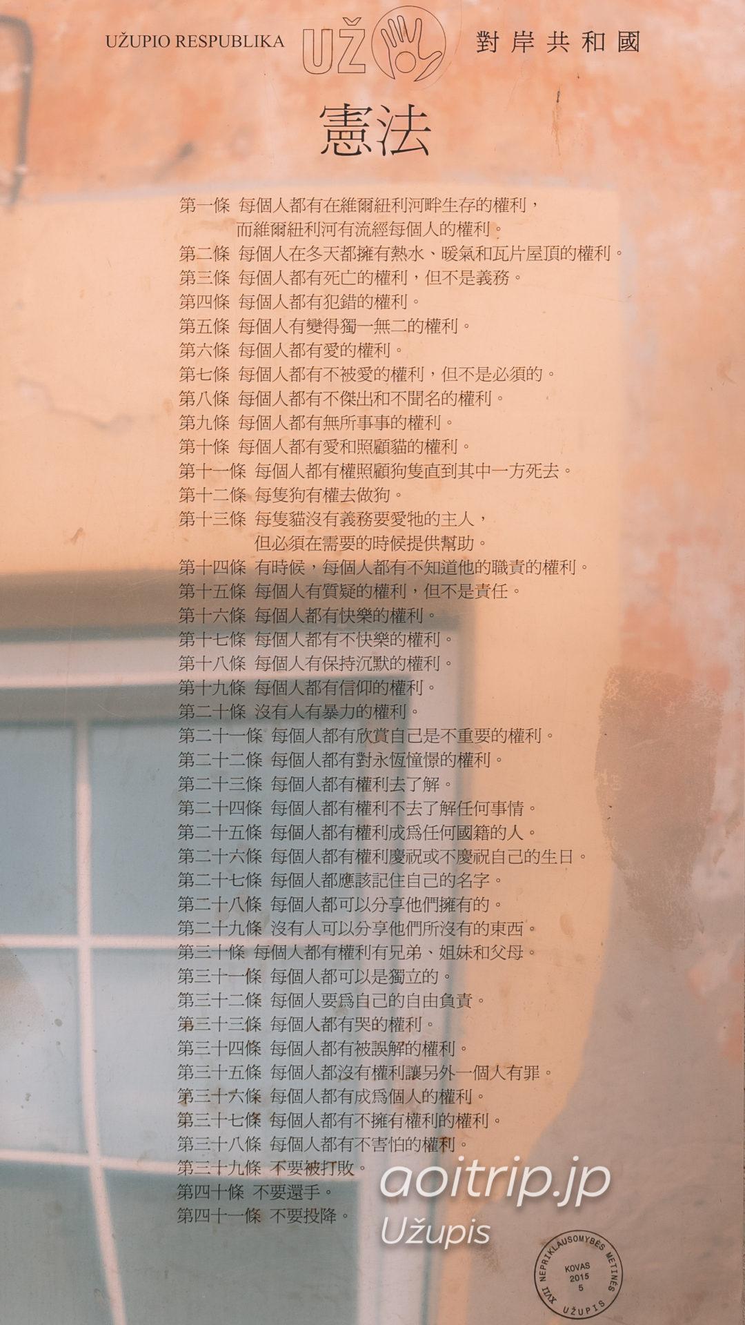 ウジュピス共和国憲法(中国語)