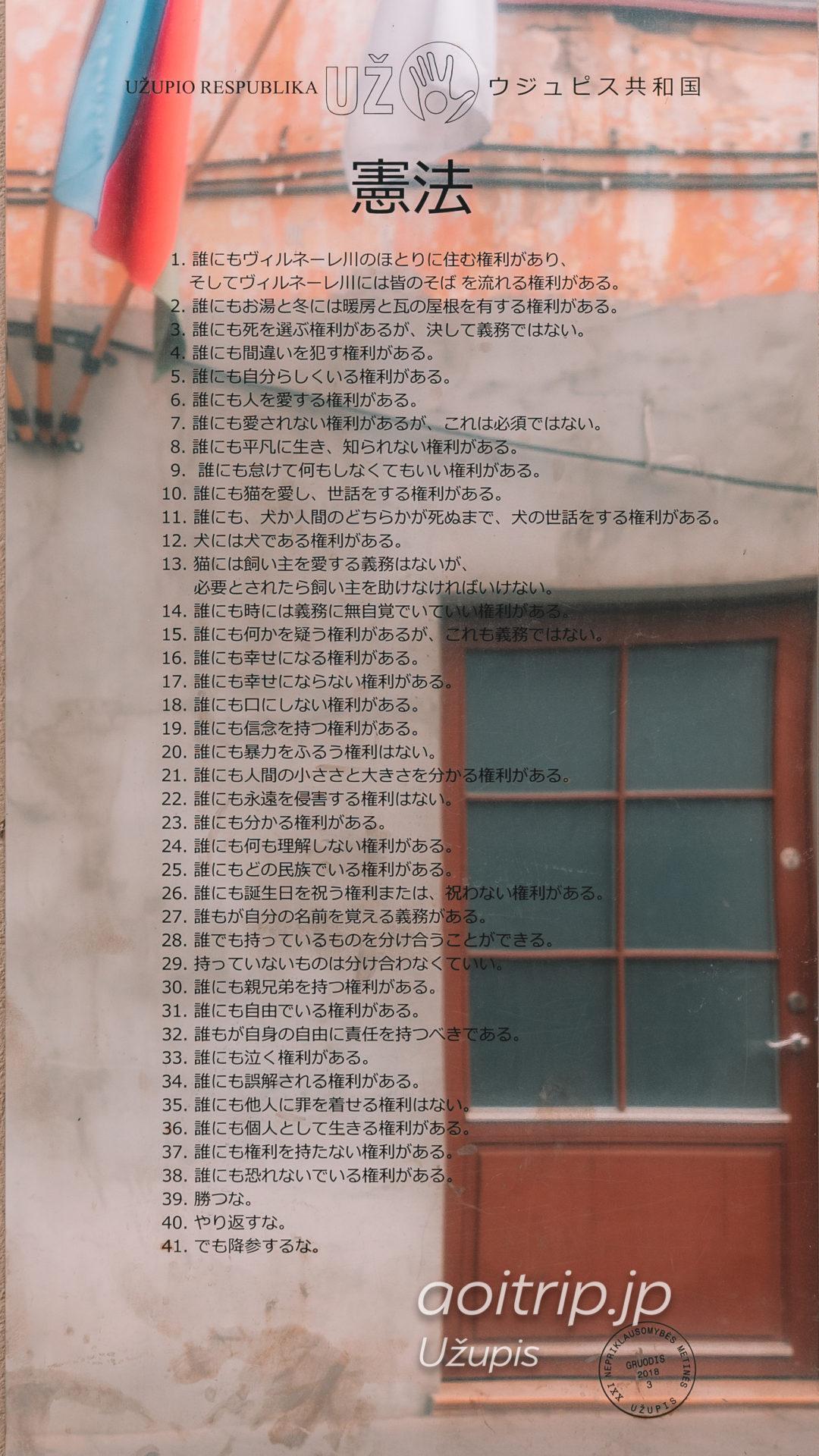 ウジュピス共和国憲法(日本語)