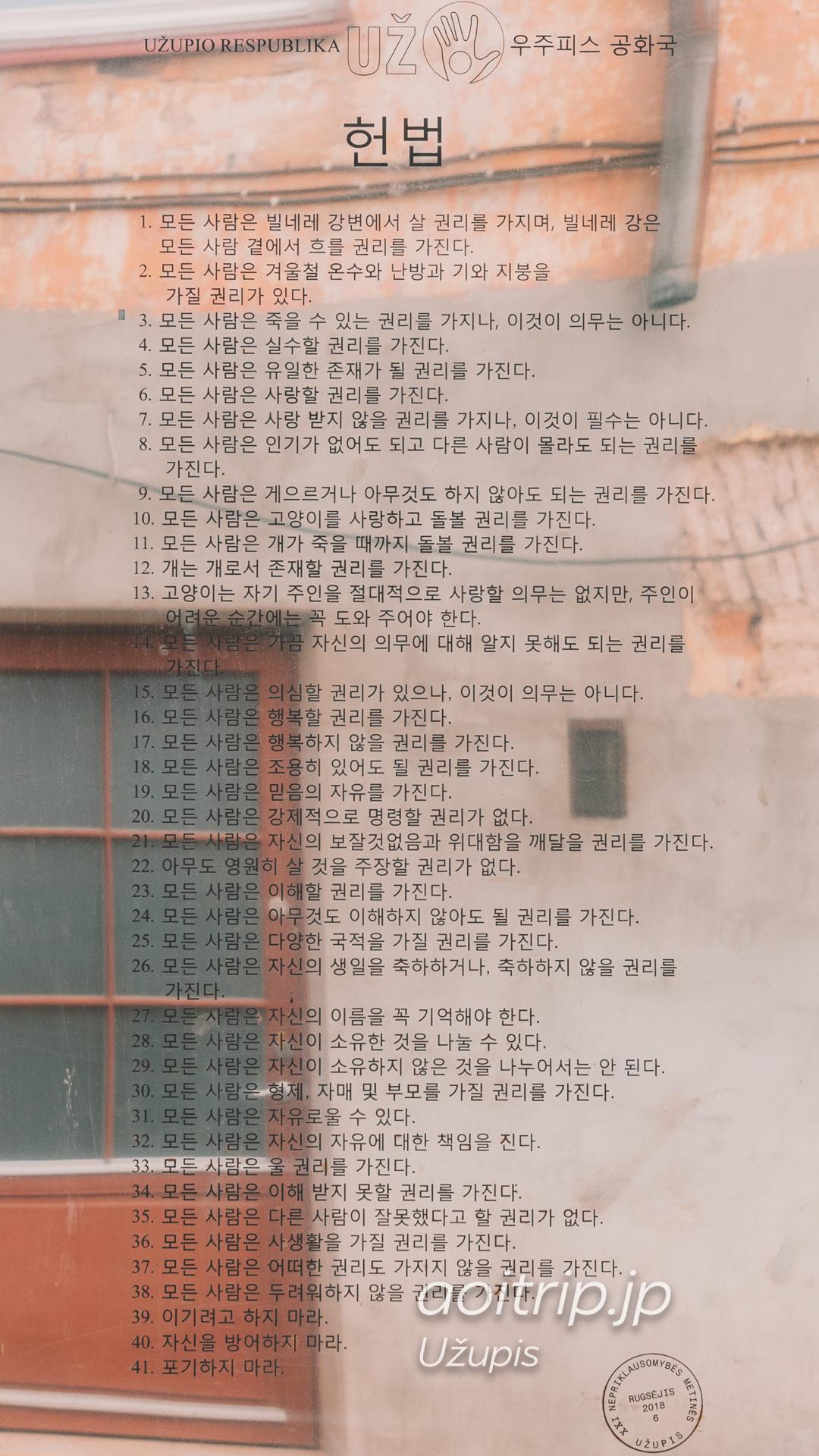 ウジュピス共和国憲法(韓国語)