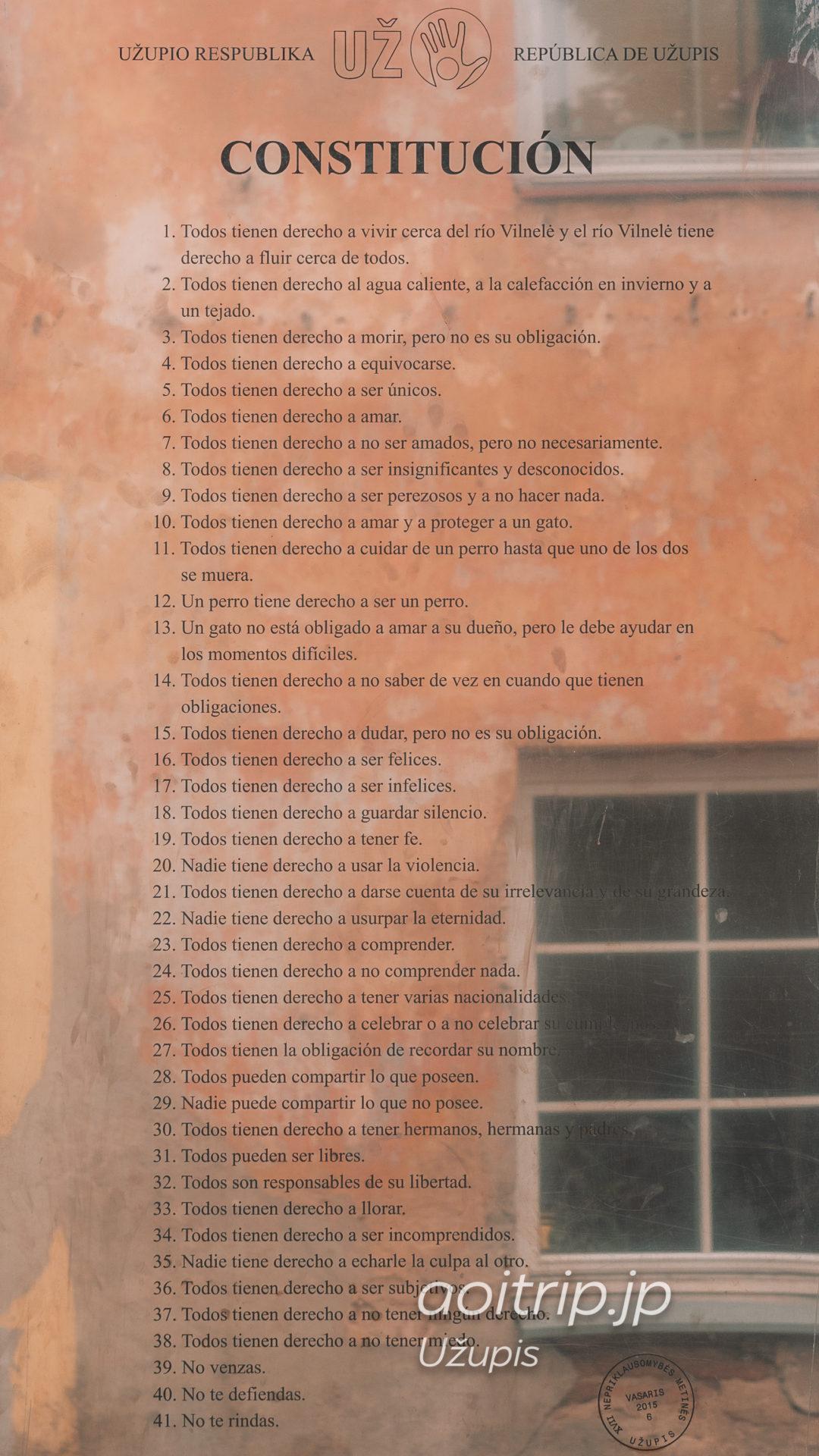 ウジュピス共和国憲法(スペイン語)